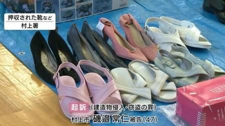 Sapatos Japão